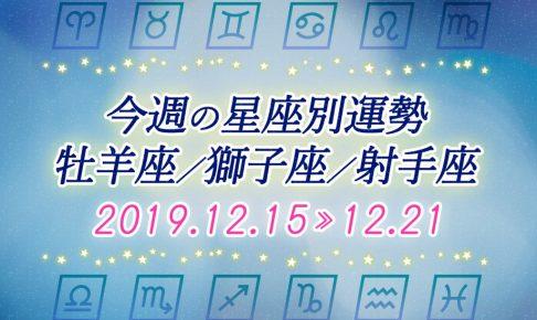 ≪牡羊座/獅子座/射手座≫今週の運勢*12月15日~12月21日