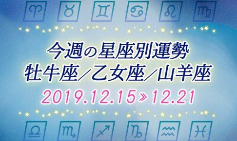 ≪牡牛座/乙女座/山羊座≫今週の運勢*12月15日~12月21日