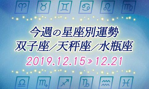 ≪双子座/天秤座/水瓶座≫今週の運勢*12月15日~12月21日