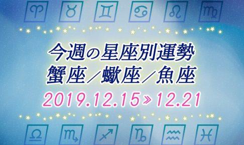 ≪蟹座/蠍座/魚座≫今週の運勢*12月15日~12月21日