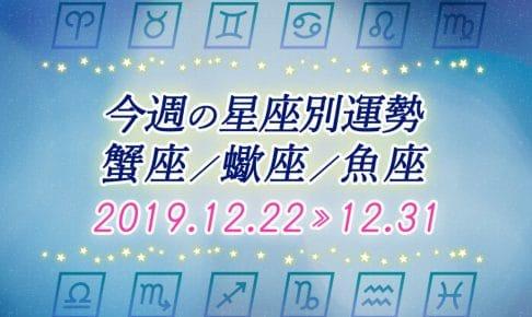 星座別 ≪週運≫今週の運勢 蟹座/蠍座/魚座