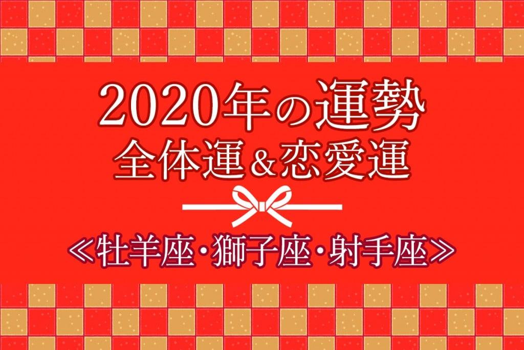星座別≪2020年の運勢≫全体運&恋愛運 牡羊座/獅子座/射手座