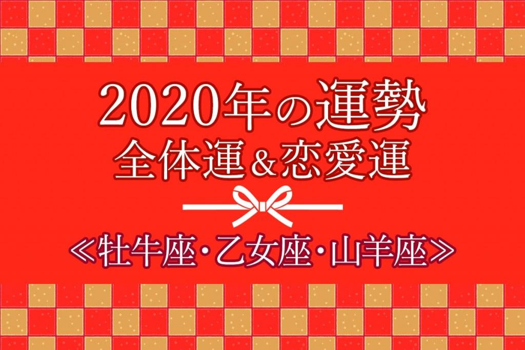 星座別≪2020年の運勢≫全体運&恋愛運  牡牛座/乙女座/山羊座