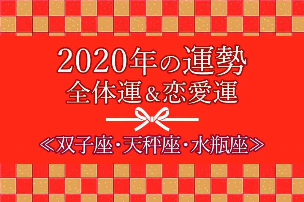 星座別≪2020年の運勢≫全体運&恋愛運  双子座/天秤座/水瓶座