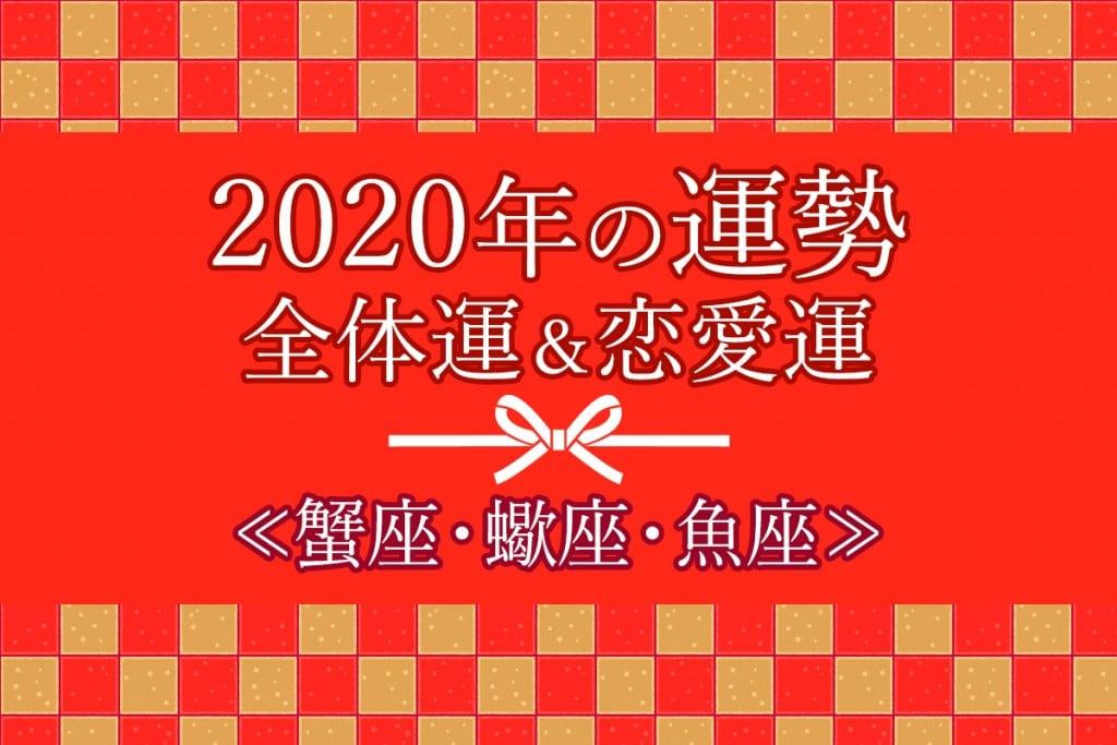 星座別≪2020年の運勢≫全体運&恋愛運 蟹座/蠍座/魚座