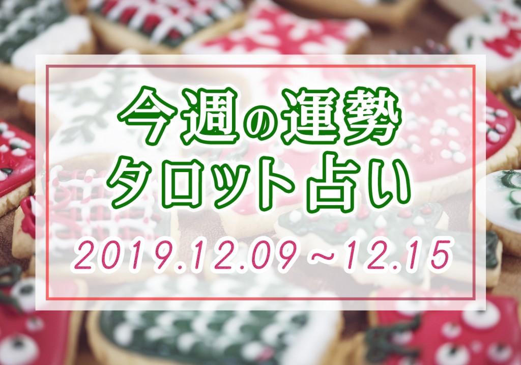 【今週の運勢】アズハートのタロット占い*2019年12月9日~12月15日 週占い