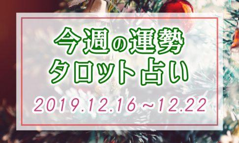 【今週の運勢】アズハートのタロット占い*2019年12月16日~12月22日 週占い