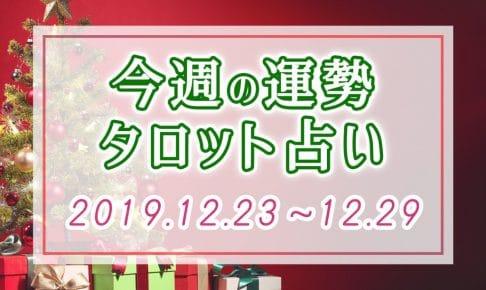 【今週の運勢】アズハートのタロット占い*2019年12月23日~12月29日 週占い