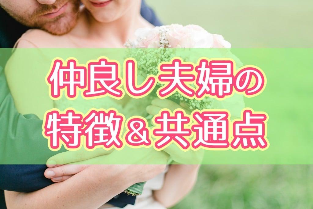 仲良し夫婦の特徴&共通点まとめ!仲良し夫婦でも離婚する理由は?