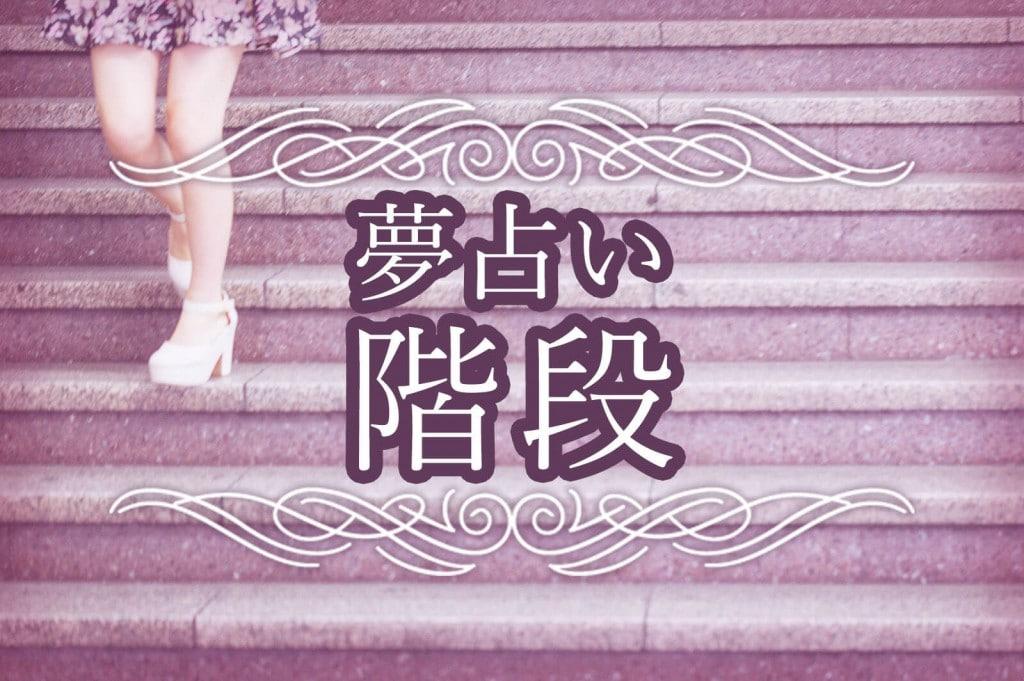 階段の夢占い!階段を上る夢や下りる夢、人に会う夢などの意味や暗示は何?