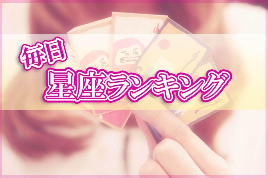 【今日の運勢】12星座ランキング♡アーネラ・ミキの毎日占い*2020年1月12日