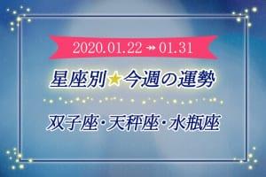 ≪双子座/天秤座/水瓶座≫今週の運勢*1月22日~1月31日