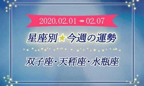 ≪双子座/天秤座/水瓶座≫今週の運勢*2月1日~2月7日