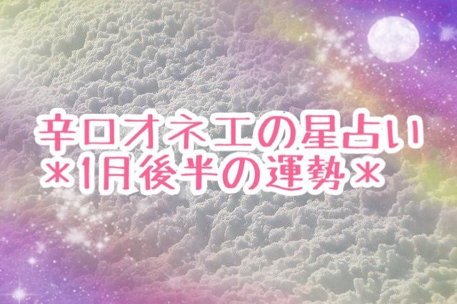 1月後半【辛口オネエ】双子座・天秤座・水瓶座