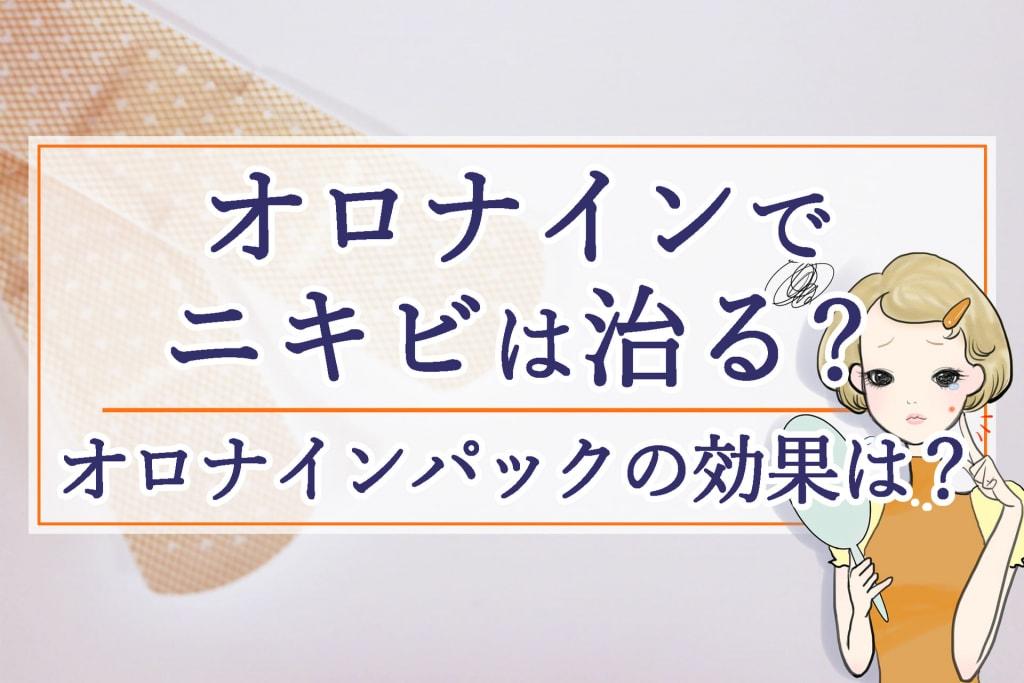 オロナインでニキビは治る?絆創膏でオロナインパックをするのは効果あり?