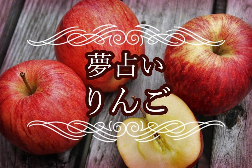 【夢占い】りんごの夢の意味は?りんごの木の夢を見たら幸運が訪れる前兆?!