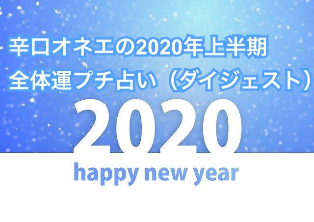 2020年上半期のプチ転機予報【辛口オネエ】蟹座・蠍座・魚座