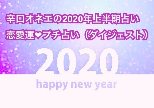 2020 年 恋愛 占い