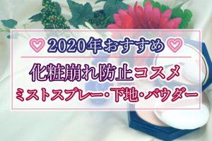 化粧崩れ防止2020年おすすめコスメ♡ミストスプレー・下地・パウダー
