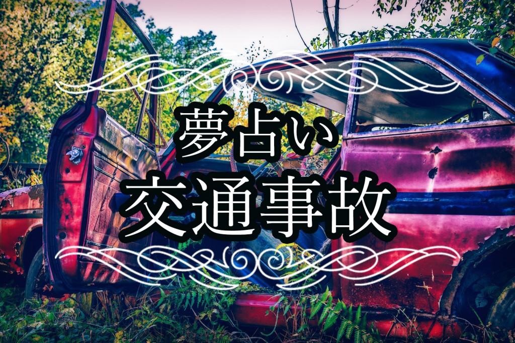 夢 占い 交通 事故 車 【夢占いで事故の夢】要注意なパターン20