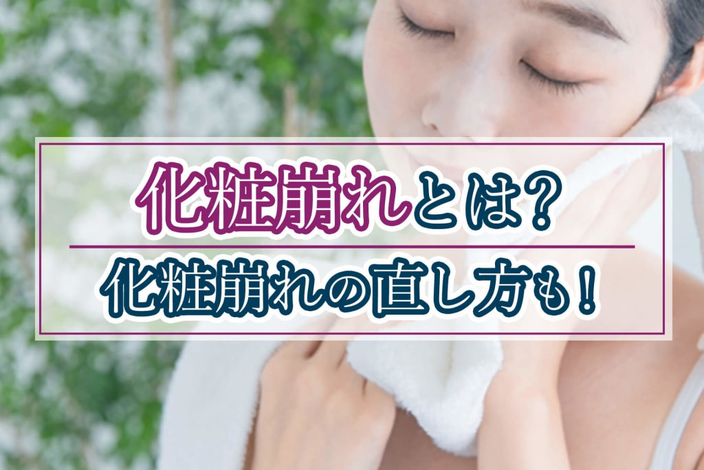 化粧崩れとは?乾燥以外の原因は?鼻や毛穴落ちの化粧崩れの直し方もご紹介!