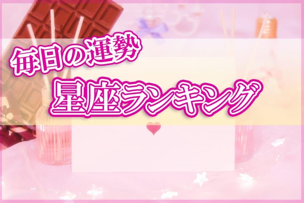 【今日の運勢】12星座ランキング♡アーネラ・ミキの毎日占い*2020年2月16日
