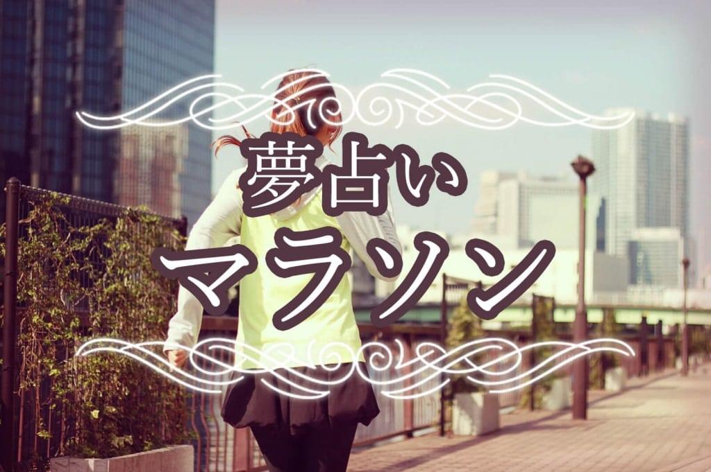 夢占い|マラソンを走る、1位になる、追い抜く、応援する夢の意味は?