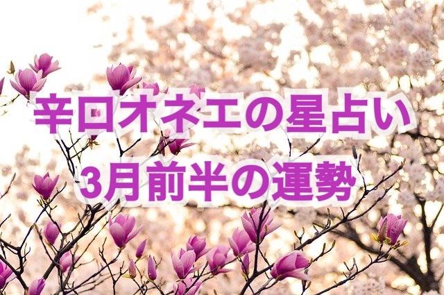 3月前半【辛口オネエ】牡牛座・乙女座・山羊座