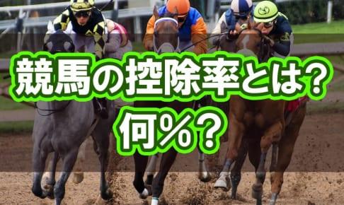 競馬の控除率とは?何%?控除率・回収率・還元率の違い