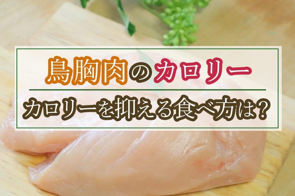 肉 カロリー 胸