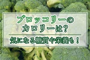 ブロッコリーのカロリーは?糖質や栄養、ダイエットに効果的な食べ方も