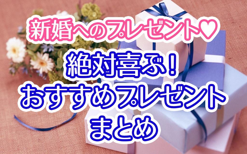 新婚へのプレゼント!喜ばれるプレゼントまとめ【5千円・1万円・2万円】