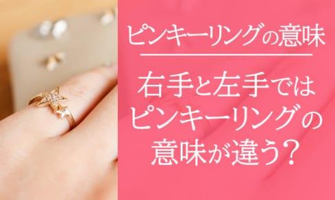 ピンキーリングの意味!右手と左手では意味が違う?プレゼントの意味は?