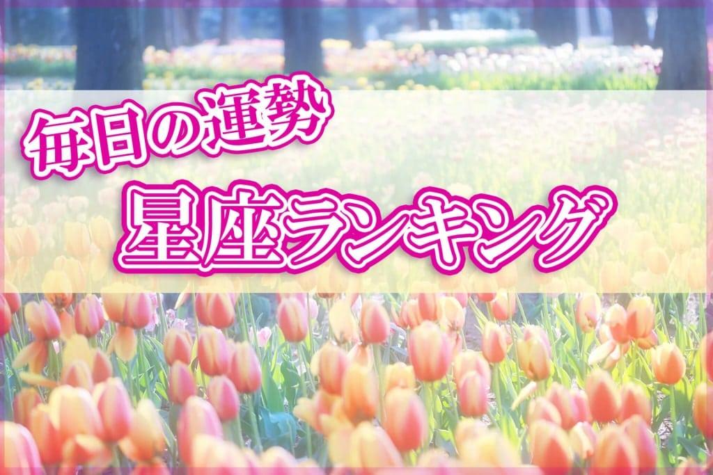 【今日の運勢】12星座ランキング♡アーネラ・ミキの毎日占い*2020年3月27日