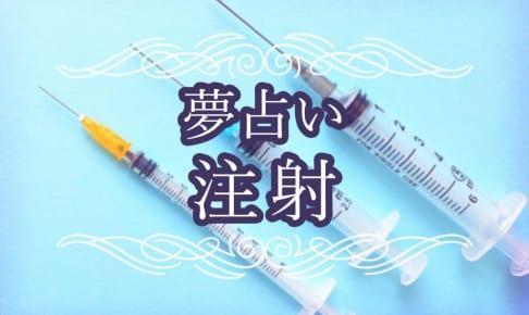 【夢占い】注射の意味は?注射が痛い・痛くない・失敗する夢まとめ