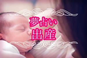 【夢占い】出産する夢、安産の夢、死産の夢など出産に関する夢の意味