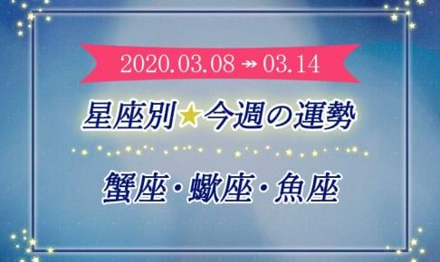 ≪蟹座/蠍座/魚座≫今週の運勢*3月8日~3月14日
