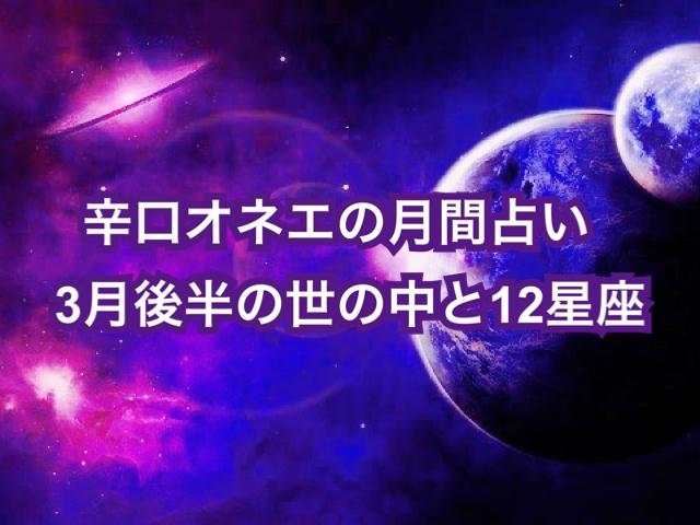3月後半【辛口オネエ】牡羊座・獅子座・射手座