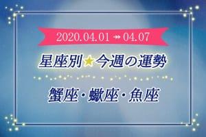 ≪蟹座/蠍座/魚座≫今週の運勢*4月1日~4月7日