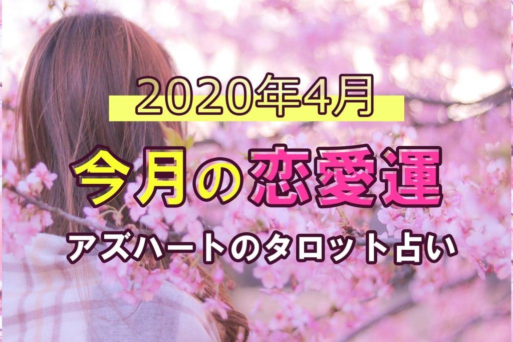【今月の恋愛運】2020年4月*アズハートのタロット占い