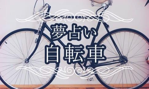 【夢占い】自転車の意味は?自転車に二人乗りする夢・坂道を上がる夢など