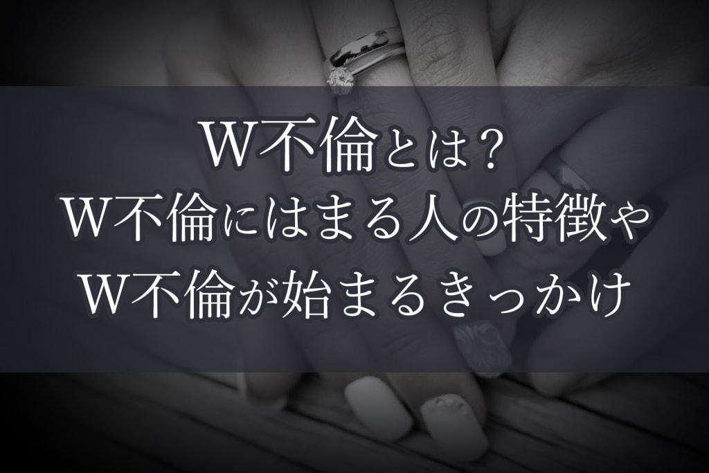 W不倫に未来はない!W不倫にはまる人の特徴やはまるきっかけは?