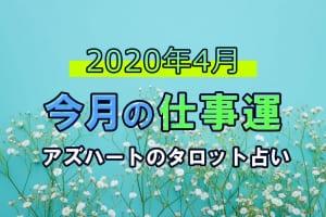 【今月の仕事運】2020年4月*アズハートのタロット占い