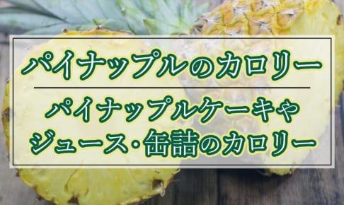 パイナップルのカロリーは?ジュースや缶詰、パイナップルケーキのカロリー