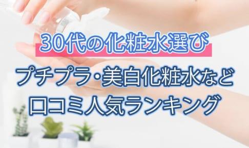 【30代の化粧水】30代化粧水の選び方のコツや30代におすすめの化粧水