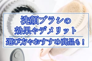 洗顔ブラシの効果やデメリット!選び方や手動・電動洗顔ブラシのおすすめ