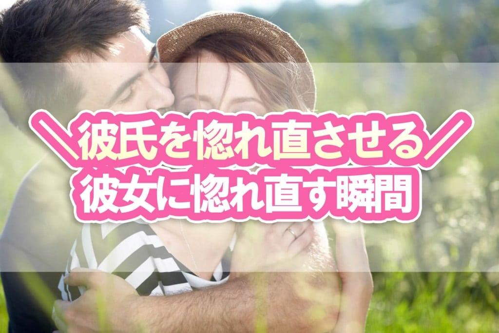 彼氏が彼女に惚れ直す瞬間。キュンとさせることで彼氏を惚れ直させるには?