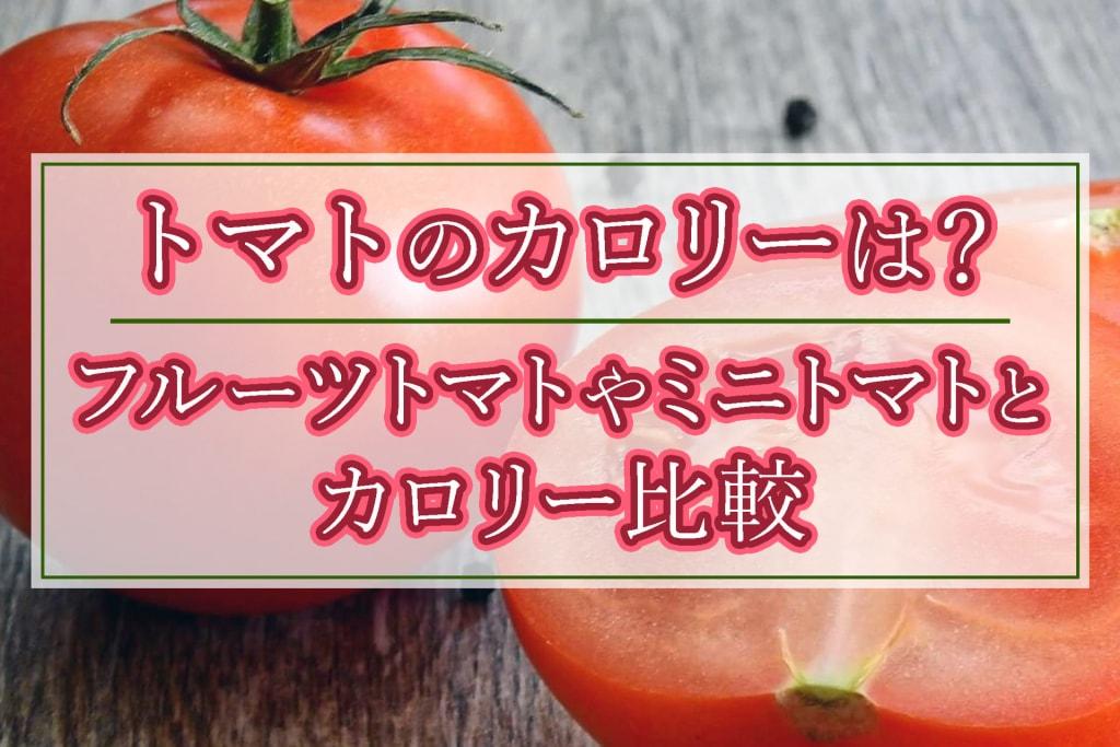トマトのカロリー!1個どれくらい?フルーツトマトや ミニトマトと比較!