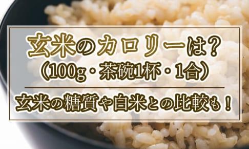 玄米のカロリーはどれくらい?100g・1合・1杯のカロリーや糖質は?