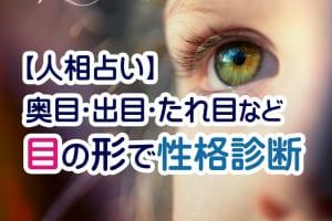 【人相占い】奥目・出目・たれ目・つり目など目の形で性格を診断